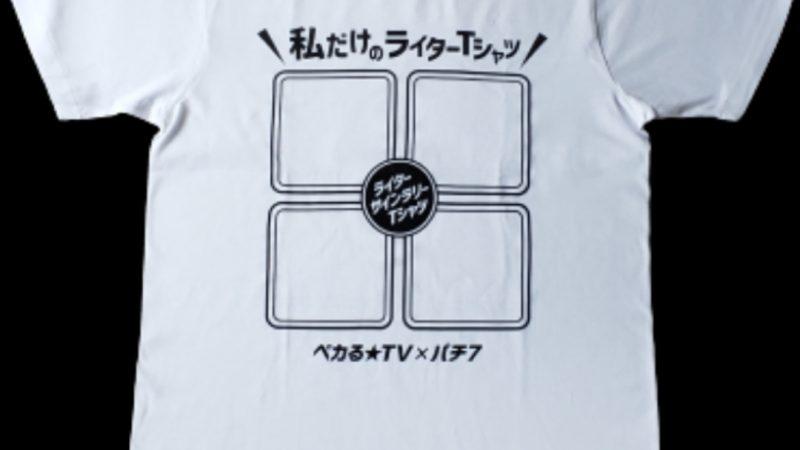 パチ7&ペカる★TV『私だけのライターサインTシャツ』通常版 ※送料込み