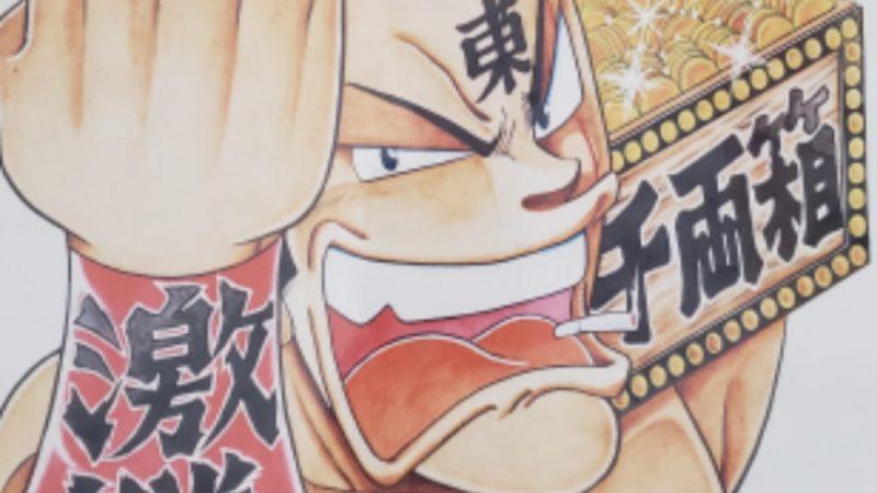 【限定枚数】石山東吉先生 画業35周年記念 複製原画C