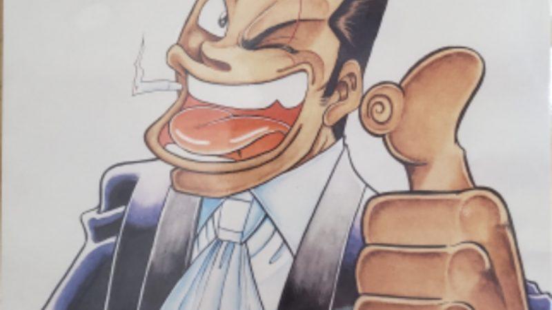 【限定枚数】石山東吉先生 画業35周年記念 複製原画I