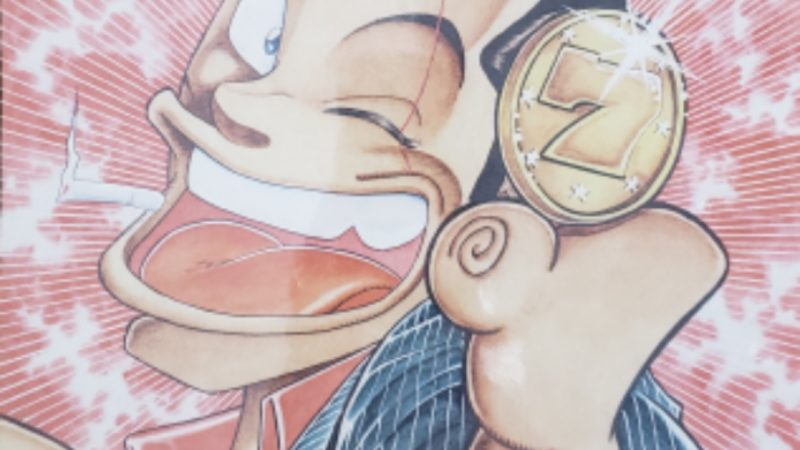 【限定枚数】石山東吉先生 画業35周年記念 複製原画M