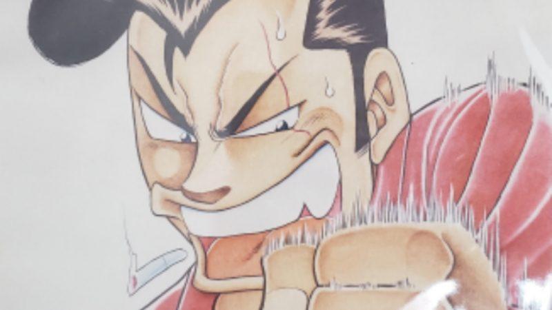【限定枚数】石山東吉先生 画業35周年記念 複製原画N