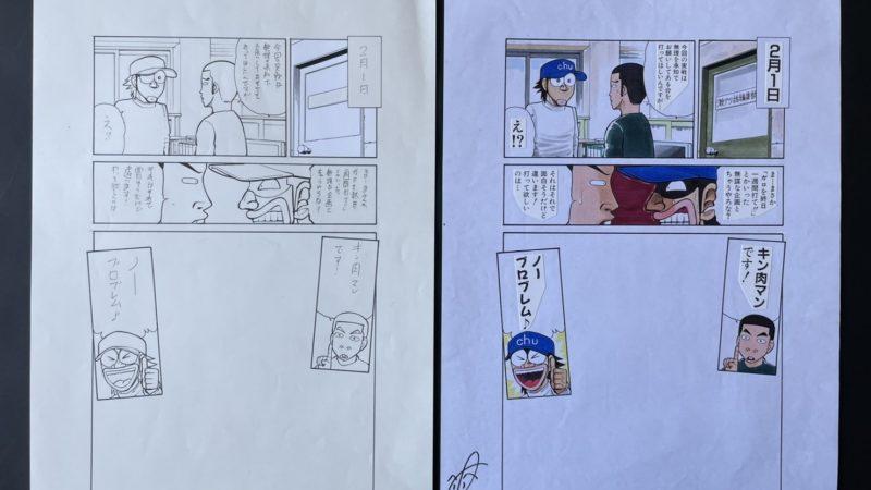 【ちゅうじょうゆきよし】やらいでかカラー生原稿①