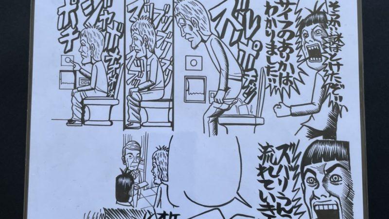 【藤波俊彦】原画⑯