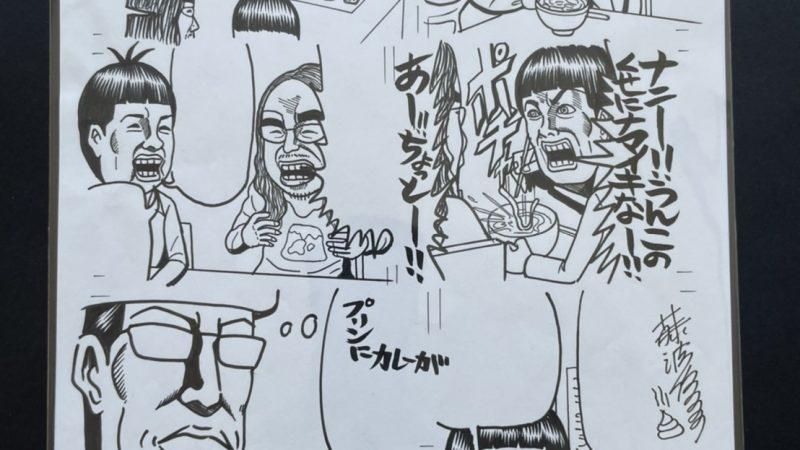 【藤波俊彦】原画⑱