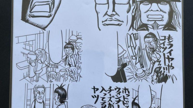 【藤波俊彦】原画⑲