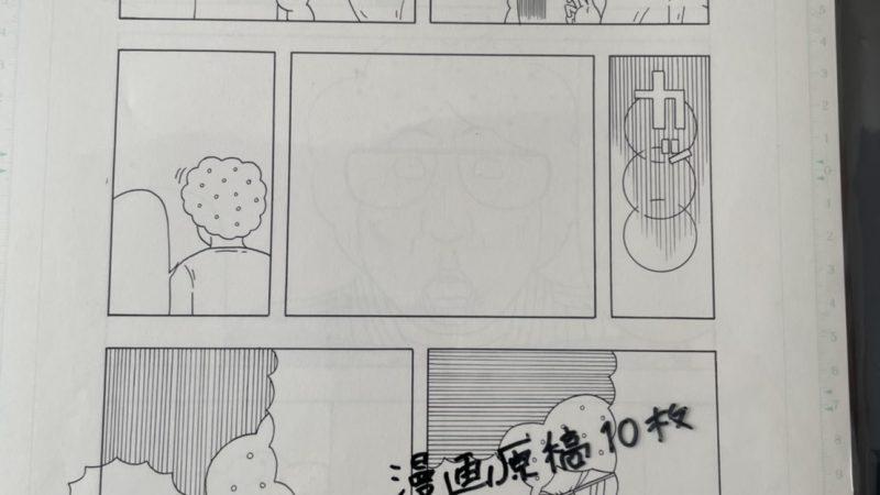 【グラサン師匠】漫画原稿1ページ分①