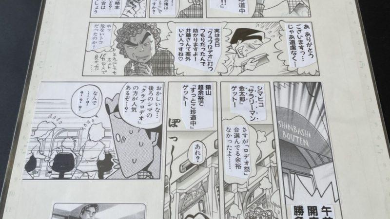 【猿山長七郎】手書き生原稿①