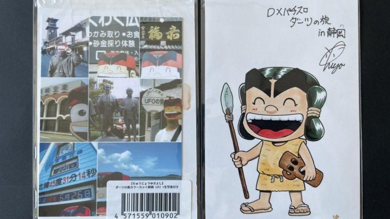 【ちゅうじょうゆきよし】ダーツの旅カラーカット原画(小)+生写真付き⑩