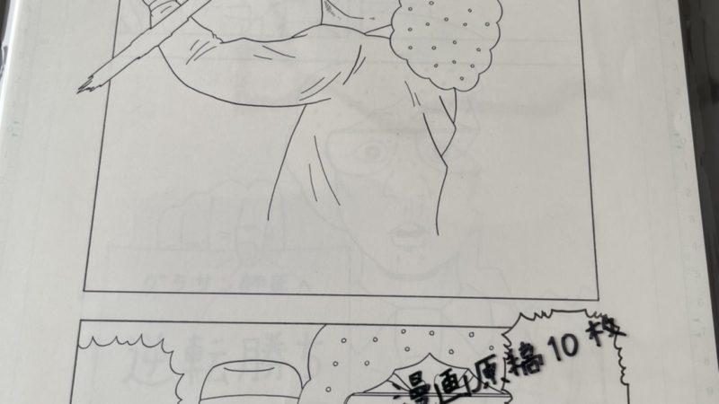 【グラサン師匠】漫画原稿1ページ分⑩