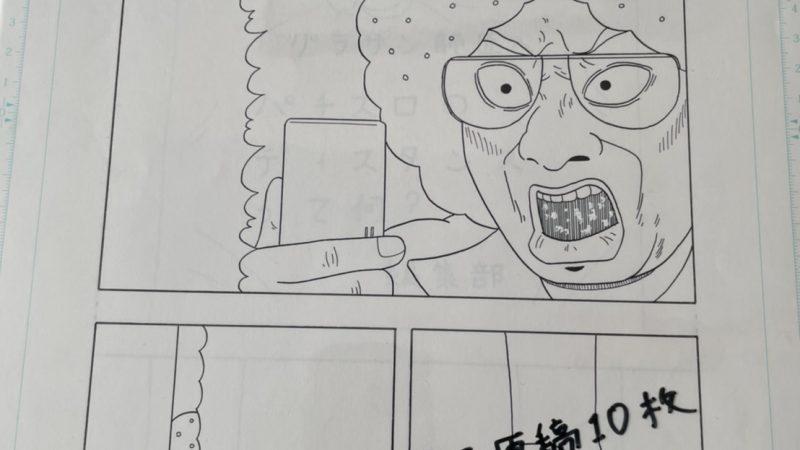 【グラサン師匠】漫画原稿1ページ分⑫