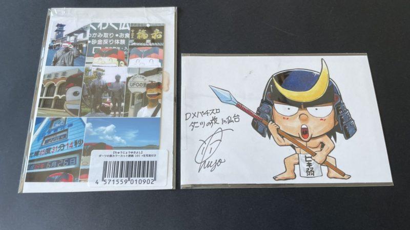 【ちゅうじょうゆきよし】ダーツの旅カラーカット原画(小)+生写真付き⑭