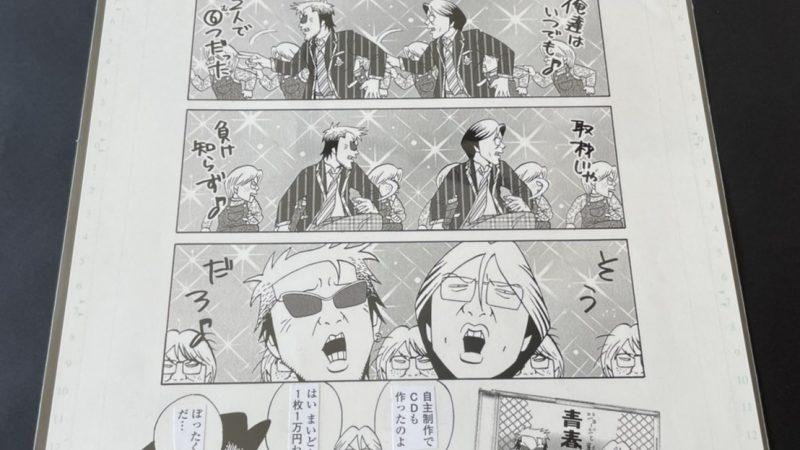 【猿山長七郎】デジタルプリント生原稿②