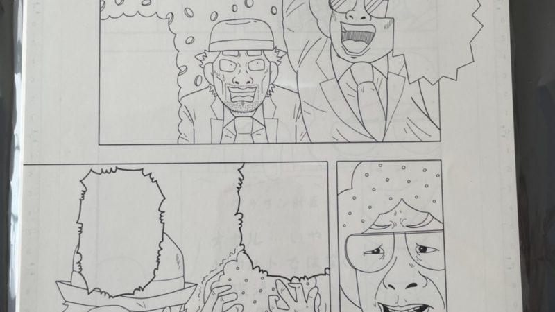 【グラサン師匠】漫画原稿1ページ分②