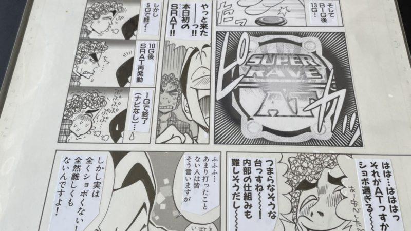 【猿山長七郎】手書き生原稿③