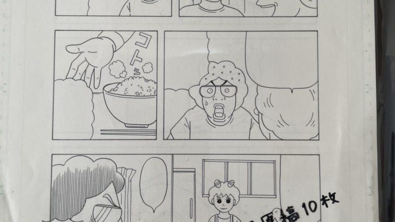 【グラサン師匠】漫画原稿1ページ分③