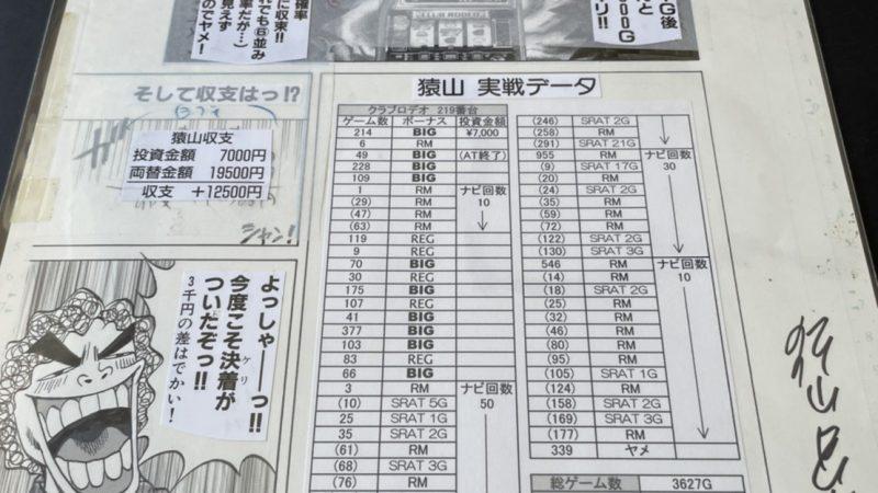 【猿山長七郎】手書き生原稿⑤