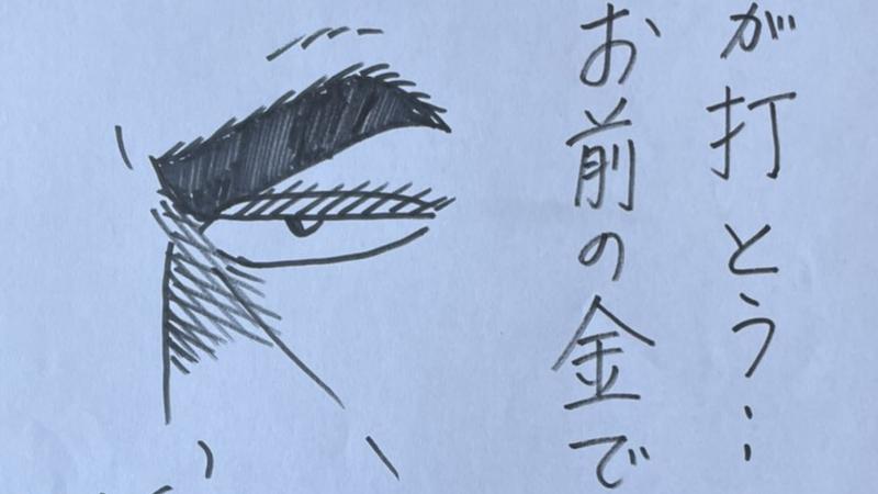 【尾上龍太郎】モッちゃんネーム一式+サイン付きB