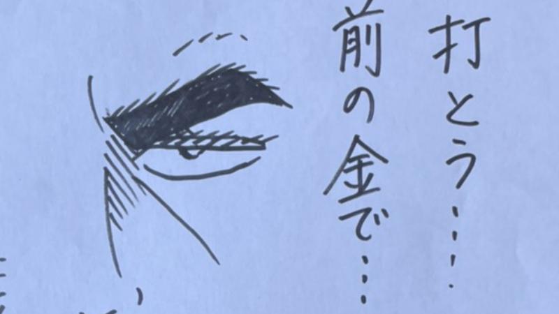 【尾上龍太郎】モッちゃんネーム一式+サイン付きA