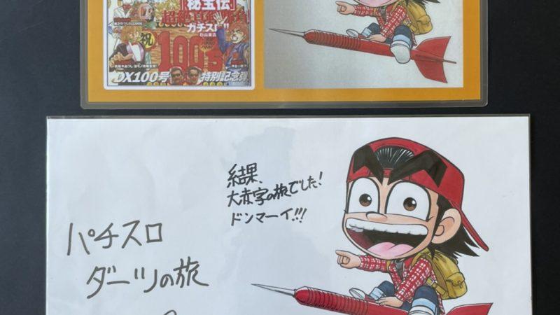 【ちゅうじょうゆきよし】ダーツの旅カラーカット原画(大)