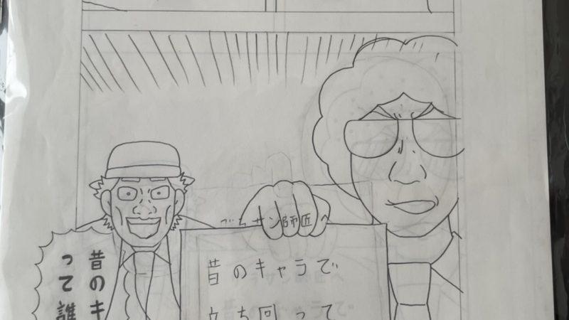 【グラサン師匠】一話分の漫画原稿とネーム①