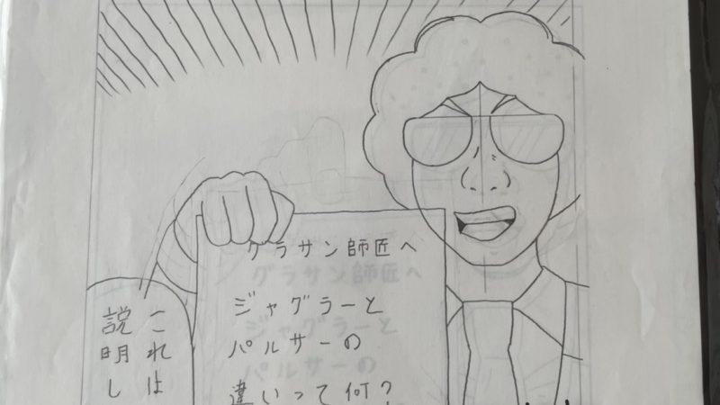【グラサン師匠】一話分の漫画原稿とネーム②