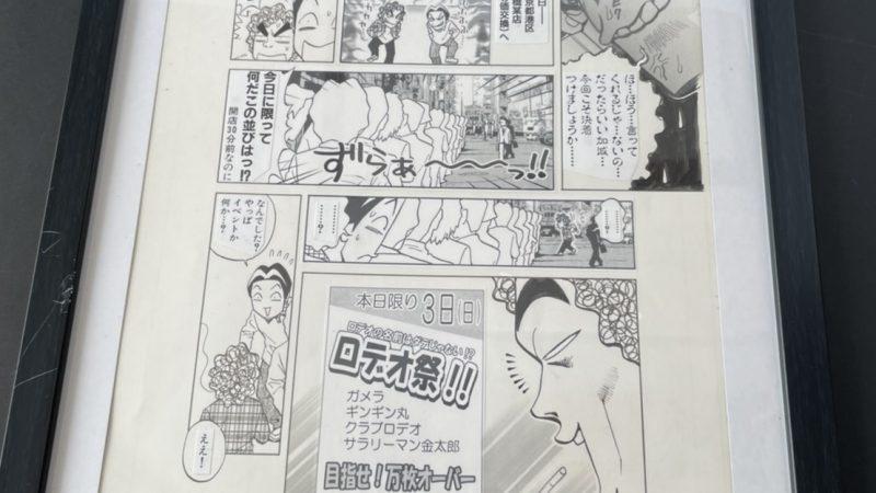 【猿山長七郎】額装済み生原稿②