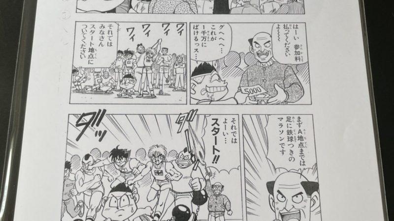 【岩村俊哉】電撃ドクターモアイくん  複製原稿2枚セットB