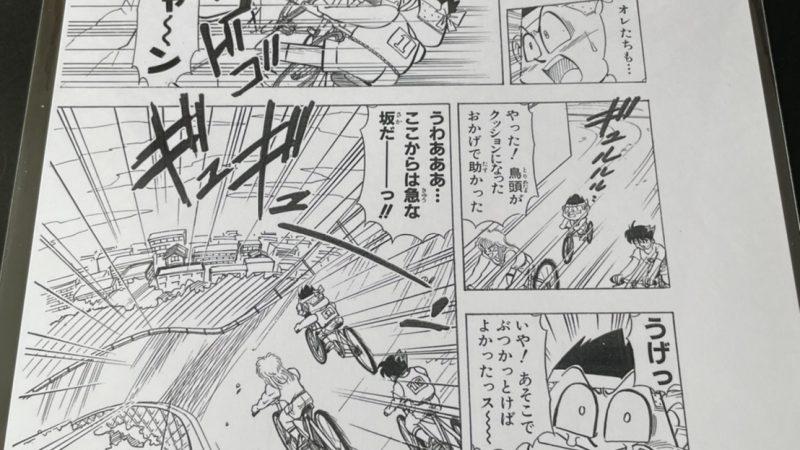 【岩村俊哉】電撃ドクターモアイくん  複製原稿2枚セットG