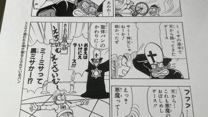 【岩村俊哉】電撃ドクターモアイくん  複製原稿2枚セットH