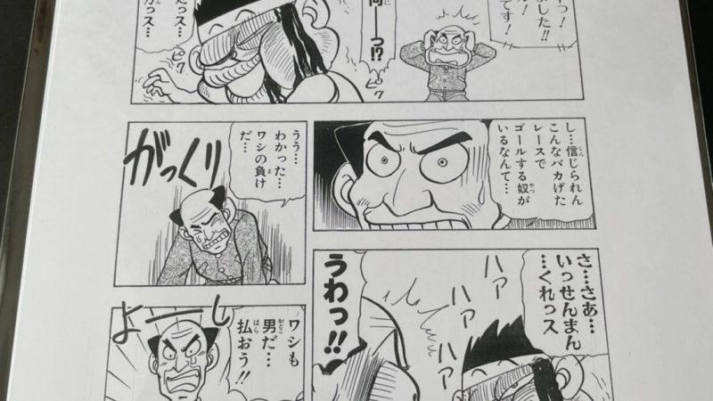 【岩村俊哉】電撃ドクターモアイくん  複製原稿2枚セットI