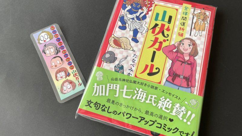 【たなべみか】単行本『山伏ガール』特別版 先生自作しおり付き