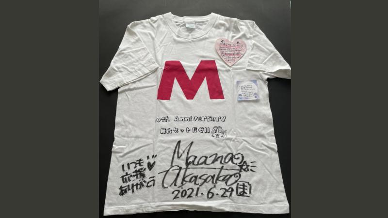 【赤坂まあな】限定Tシャツサイン入り