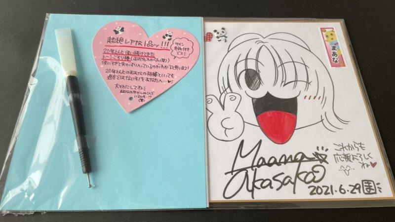 【赤坂まあな】愛用トーン削り棒&サイン色紙