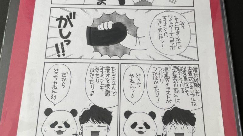 【赤坂まあな】『おくりびと芸人』Twitterコラボ1回目生原稿 コメント付き