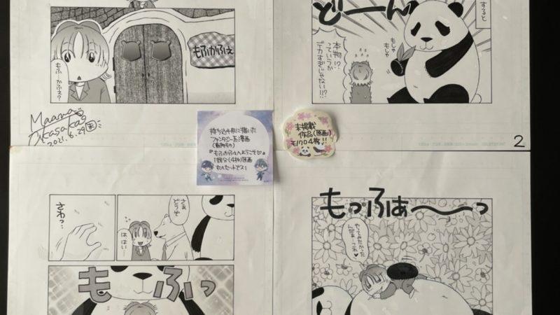 【赤坂まあな】未発表漫画原稿(4pセット)コメント付き