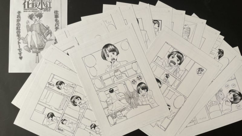 【のんた丸 孝】花咲小紅です!  豪華生原稿15枚セット+ゲラ刷り付き①