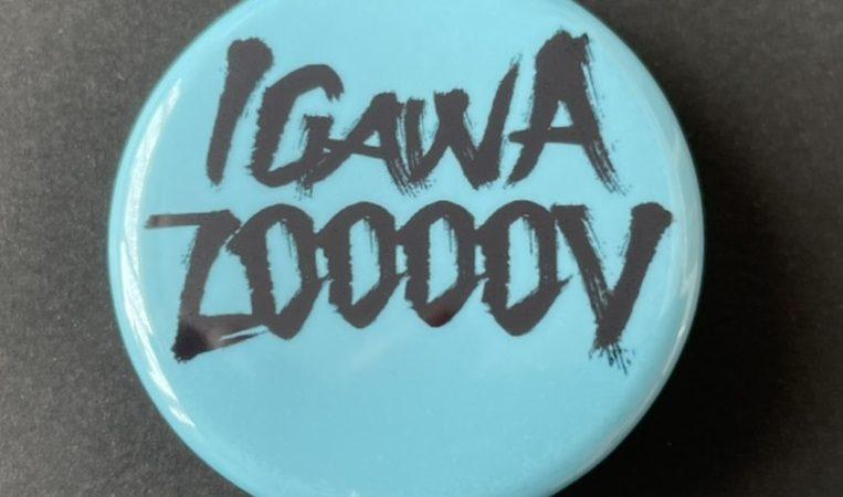 【イガワシゲル】IGAWA20000V缶バッジ